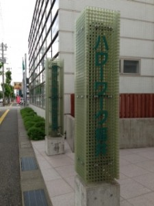 福井市のハローワークで天たつの新卒求人を出しました