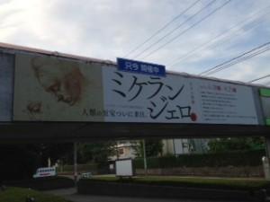 福井県立美術館_ミケランジェロ展