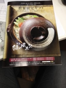 三越百貨店さんのギフトカタログには酒肴御節膳九品という少しずつお酒の肴を集めたお酒の肴のお膳を掲載いただきました