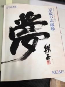 京成百貨店さんのギフトカタログには越前仕立て汐雲丹を掲載いただきます