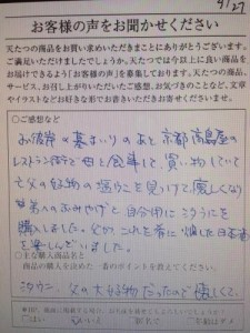 天たつに届いたお客様のお葉書「(ご感想)お彼岸の墓まいりの後京都高島屋のレストランで母と食事をして、買い物をしていて亡父の好物の塩ウニをみつけてほしくなり弟へのお土産と自分用に汐うにを購入しました。父がこれを肴に燗した日本酒を楽しんでいました」「(商品ご購入のポイント)汐ウニが父の大好物だったので懐かしくて」