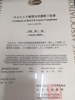 大日本水産会様主催のHACCP講習会にて天たつ天野準一の修了証明書をいただきました