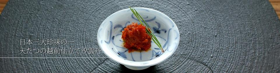 ただ ただ、お喜びいただける美味しい雲丹を創り続ける  福井雲丹商 天たつ十一代目店主 天野準一